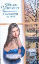 Успенская Т.Л. - Посмотри на меня' обложка книги