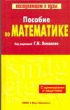 Пособие по математике с примерами и задачами Яковлев Г.Н.