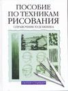 Станьер Питер - Пособие по техникам рисования обложка книги