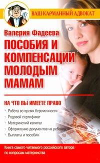 Пособия и компенсации молодым мамам обложка книги