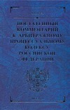 Гуев А.Н. - Постатейный комментарий к Арбитражному процессуальному кодексу Российской Федера' обложка книги