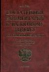 Постатейный комментарий к налоговому кодексу РФ.Ч.2.Разд.VIII.1-IX обложка книги