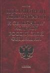Гуев А.Н. - Постатейный комментарий к семейному кодексу Российской Федерации обложка книги