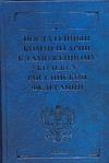 Коршунова Т.Ю. - Постатейный комментарий к Трудовому кодексу Российской Федерации' обложка книги