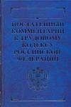 Гуев А.Н. - Постатейный комментарий к Трудовому кодексу Российской Федерации обложка книги