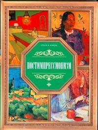 Жабцев В.М. - Постимпрессионизм обложка книги