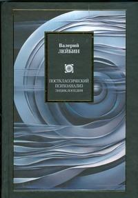 Лейбин Валерий - Постклассический психоанализ обложка книги