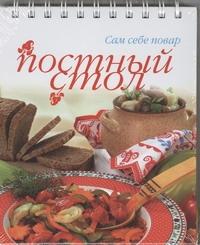 Циулина Н - Постный стол обложка книги