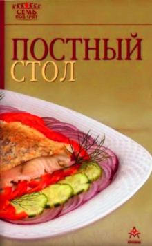 Гончарова Э. - Постный стол обложка книги