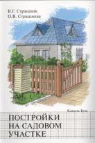 Страшнов В. Г. - Постройки на садовом участке' обложка книги