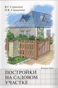 Страшнов В. Г. - Постройки на садовом участке обложка книги