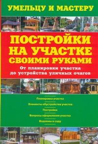 Рыженко В.И. - Постройки на участке своими руками обложка книги