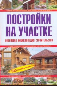 Постройки на участке. Новейшая энциклопедия строительства Рыженко В.И.