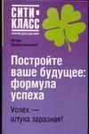 Добротворский И.Л. - Постройте ваше будущее: формула успеха обложка книги