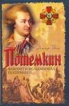 Йена Д. - Потемкин. Фаворит и фельдмаршал Екатерины II обложка книги
