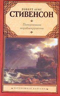 Стивенсон Р.Л. - Потерпевшие кораблекрушение обложка книги