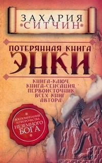 Ситчин Захария - Потерянная книга Энки обложка книги