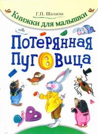 Шалаева Г.П. - Потерянная пуговица обложка книги