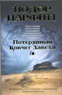 Потерянный Ковчег Завета Парфитт Тюдор