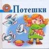 Янаев В.Х. - Потешки обложка книги