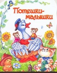 Чукавин А.А. - Потешки - малышки обложка книги