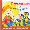 Жукова О.С. - Потешки и пестушки обложка книги