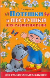 Потешки и пестушки для развития речи Дмитриева В.Г.
