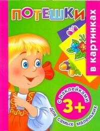 Дмитриева В.Г. - Потешки с наклейками для самых маленьких обложка книги