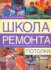Потолки Вевиоровский М.М.
