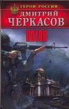 Черкасов Д. - Потоп обложка книги