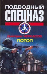 Потоп Черкасов Д.
