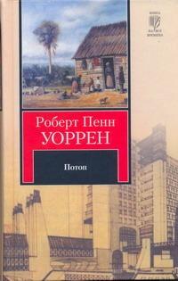 Уоррен Р.П. - Потоп обложка книги