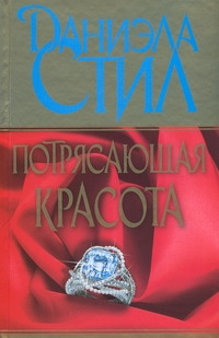 Стил Д. - Потрясающая красота обложка книги
