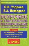 Узорова О.В. - Поурочное и тематическое планирование по литературному чтению. 3 класс обложка книги