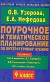 Узорова О.В. - Поурочное и тематическое планирование по литературному чтению. 4 класс обложка книги