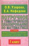 Узорова О.В. - Поурочное и тематическое планирование по математике. 1 класс Ч.1 обложка книги