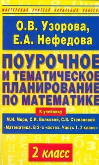 Узорова О.В. - Поурочное и тематическое планирование по математике. 2 класс обложка книги