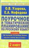 Узорова О.В. - Поурочное и тематическое планирование по русскому языку. 2 класс обложка книги