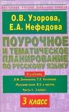 Узорова О.В. - Поурочное и тематическое планирование по русскому языку. 3 класс обложка книги