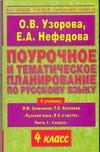 Узорова О.В. - Поурочное и тематическое планирование по русскому языку. 4 класс обложка книги