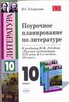 Поурочное планирование по литературе 10 класс Генералова Н.С.