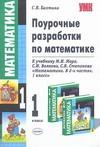 Бахтина С.В. - Поурочные разработки по математике 1 класс обложка книги