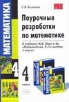 Бахтина С.В. - Поурочные разработки по математике. 4 класс обложка книги
