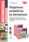 Бахтина С.В. - Поурочные разработки по математике: 2 класс обложка книги