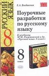 Поурочные разработки по русскому языку. 8 класс обложка книги