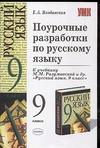 Влодавская Е.А. - Поурочные разработки по русскому языку: 9 класс обложка книги