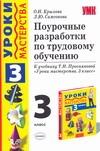 Крылова О.Н. - Поурочные разработки по трудовому обучению. 3 класс обложка книги