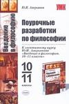 Аверьянов Ю.И. - Поурочные разработки по философии. 10-11 класс обложка книги