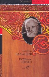 Балашов Д.М. - Похвала Сергею обложка книги