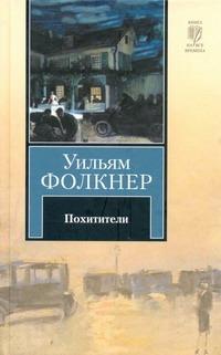 Фолкнер У. - Похитители обложка книги